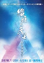織姫と彦星~幕末英雄伝~