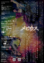 【公演延期】「メビウス」&「メビウス〜永遠のリピカ〜」