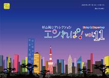 エンれぱ!Vol.11