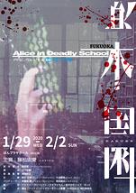 Alice in Deadly School 楽園