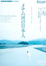 メナム河の日本人