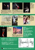 第3回 サンエタ・ソロダンスコレクション【公演中止】