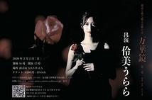 伶美うらら独り公演「万華鏡〜春隣の宵〜」