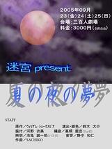 ミュージカル「夏の夜の夢」