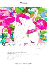 ぜんぶのあさとよるを【公演中止 4/20~】