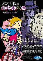 ボス村松の自転車泥棒