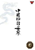 中国神話の世界