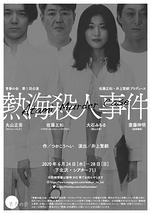 熱海殺人事件【公演延期】