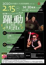 彩の国バリアフリーコンサート
