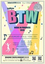 ブロードウェイミュージカルコンサート『WORK IN PROGRESS in Spring 2020』