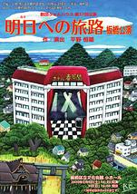 明日への旅路 板橋公演
