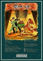 恋とか、バカ(2020ver)