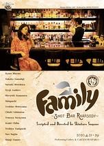 Family~shot bar rhapsody~【公演中止(延期)】