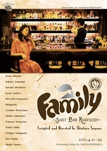 Family~shot bar rhapsody~【公演中止(延期)】
