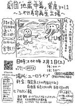 ~ふやけ寿司再生工場~