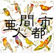鳥類学フィールド・ノート【3月28日14時の回中止】