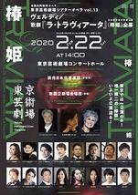 ヴェルディ/歌劇『ラ・トラヴィアータ』(椿姫)全幕