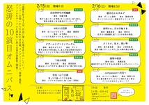"""茨城大学 """"演劇祭"""""""