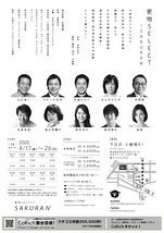 【無期限延期】更地SELECT〜SAKURAⅣ