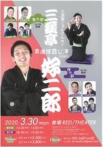 三遊亭好二郎 昇進披露公演