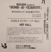 BOMB-AI-YEAH!!!!! リーディング公演