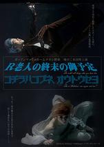 【公演中止】『R老人の終末の御予定』 &『コチラハコブネ、オウトウセヨ』