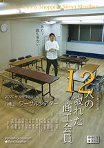 【公演中止】12人の寂れた商工会員