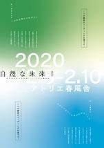 リーディング公演『自然な未来!』