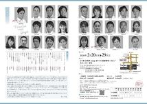 炎の人【公演中止(02/28~ 02/29)】