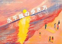 水平線の歩き方 【大阪芸術大学 君と羊】