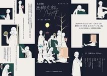 私立探偵 西郷九郎と九人の女
