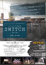 SWITCH【本公演は中止となりました】