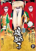 シネマ歌舞伎「連獅子/らくだ」