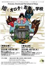 姫とオロチと忍者の学校 東北公演  コロナウィルス感染防止のため来年に延期予定