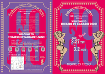 Burlesque Salon 'Chat Noir'〜黒猫バーレスクサロン京都〜