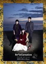 Re*inCarnation/リインカーネーション