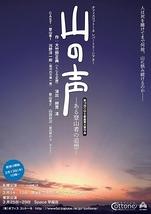 山の声—ある登山者の追想-【東京公演3月29日公演中止】