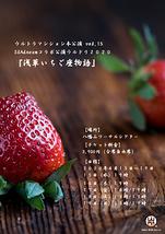 浅草いちご座物語【公演中止】
