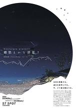 「郷愁という惑星?」【公演中止】