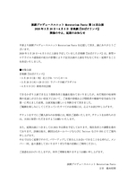 【公演中止・延期】音楽劇「おばけリンゴ」
