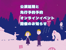 【公演延期】スペキュレイティブ・フィクション!