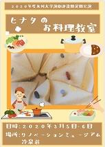 ヒナタのお料理教室