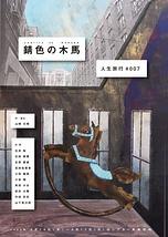 【公演中止】錆色の木馬