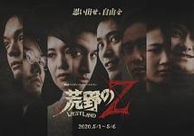荒野のZ【公演延期】