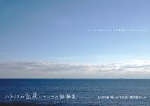 【公演中止】ハトノスの記憶についての短編集