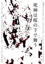 死神は桜の下で舞う