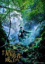 【公演延期】盾の勇者の成り上がり