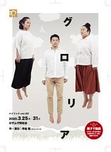 グロリア【公演中止】