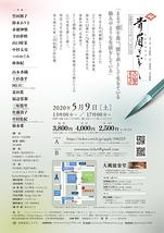 青眉のひと【公演延期】