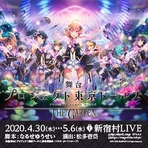 舞台「プロジェクト東京ドールズ THE GARDEN」【公演延期】
